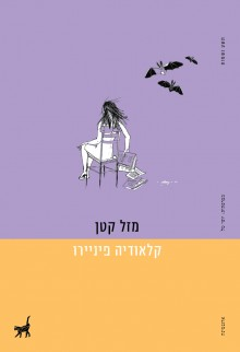 'A little Stroke of Luck' by Claudia Piñero, published in Israel