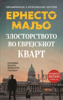 """Needle in the Haystack"" published in Macedonia"