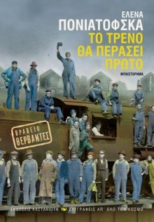 "The Greek edition of ""El tren pasa primero"" by Elena Poniatowska"