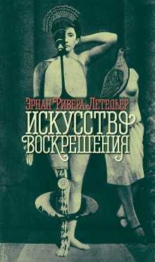"Russian edition of ""The Art Of Resurrection"" by Hernán Rivera"